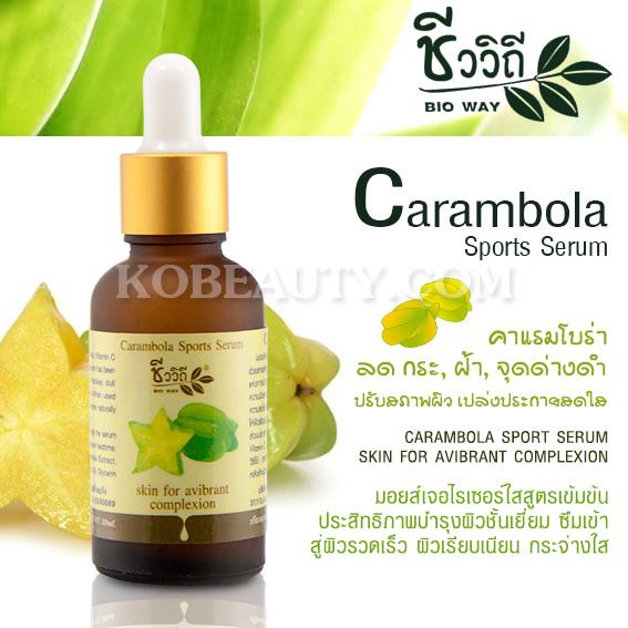 Bio Way Carambola Sports Serum / ชีววิถี คาแรมโบร่า สปอร์ต เชรั่ม