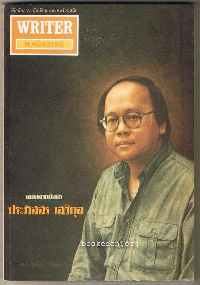 WRITER ปก ศิลปินแห่งชาติ-นักเขียนซีไรต์ 15 เล่ม