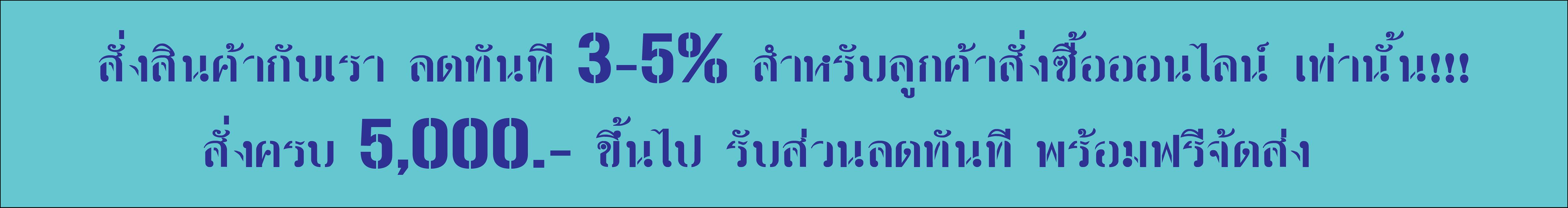 สั่งซื้อออนไลน์ ลด3-5%