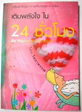 เติมพลังใจ ใน 24 ชั่วโมง Be Happy @24 Hours