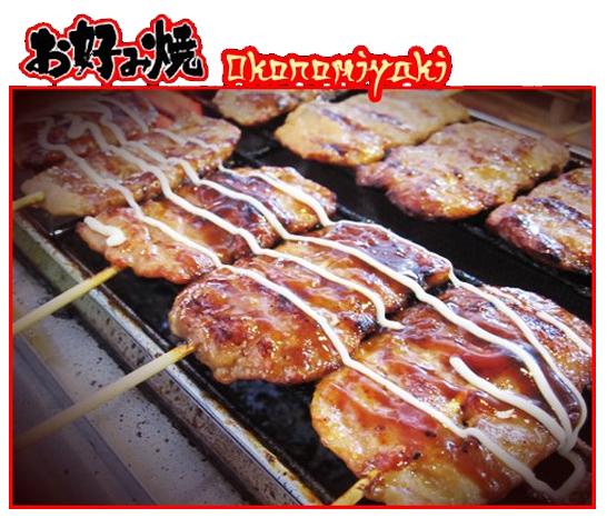 หมูย่างราดซอสพิซซ่าญี่ปุ่น