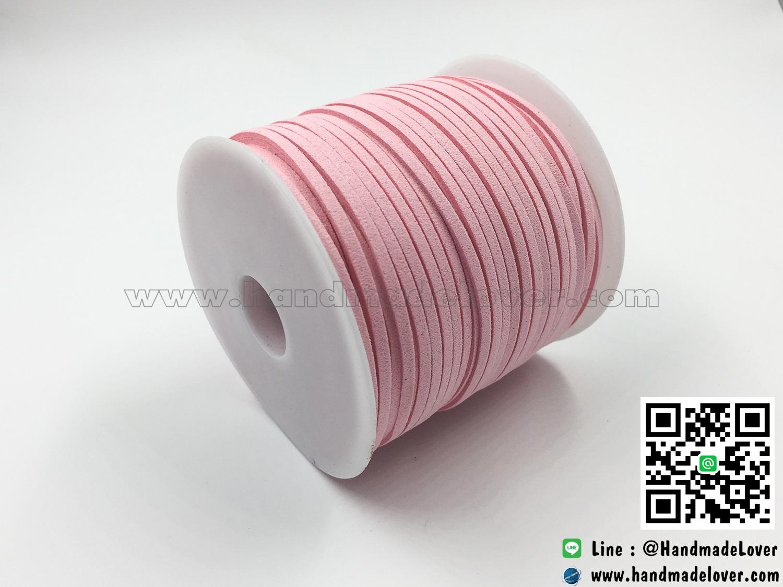 [3 มิล] เชือกหนังชามุด สี 07 (ชมพูอ่อน) ม้วนใหญ่ (100 หลา)