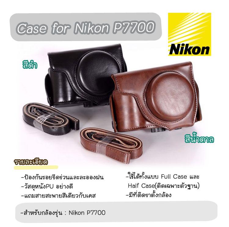 เคสกล้องหนัง Camera Case NikonP7700