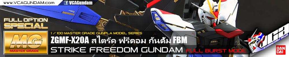 MG STRIKE FREEDOM GUNDAM (FULL BURST MODE) สไตร์ค ฟรีดอม กันดั้ม