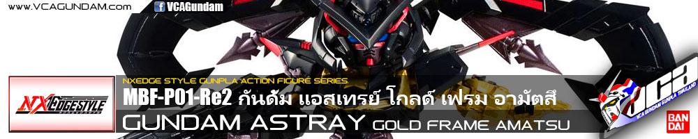 NXEDGE STYLE GUNDAM ASTRAY GOLD FRAME AMATSU กันดั้ม แอสเทรย์ โกลด์ เฟรม อามัตสึ