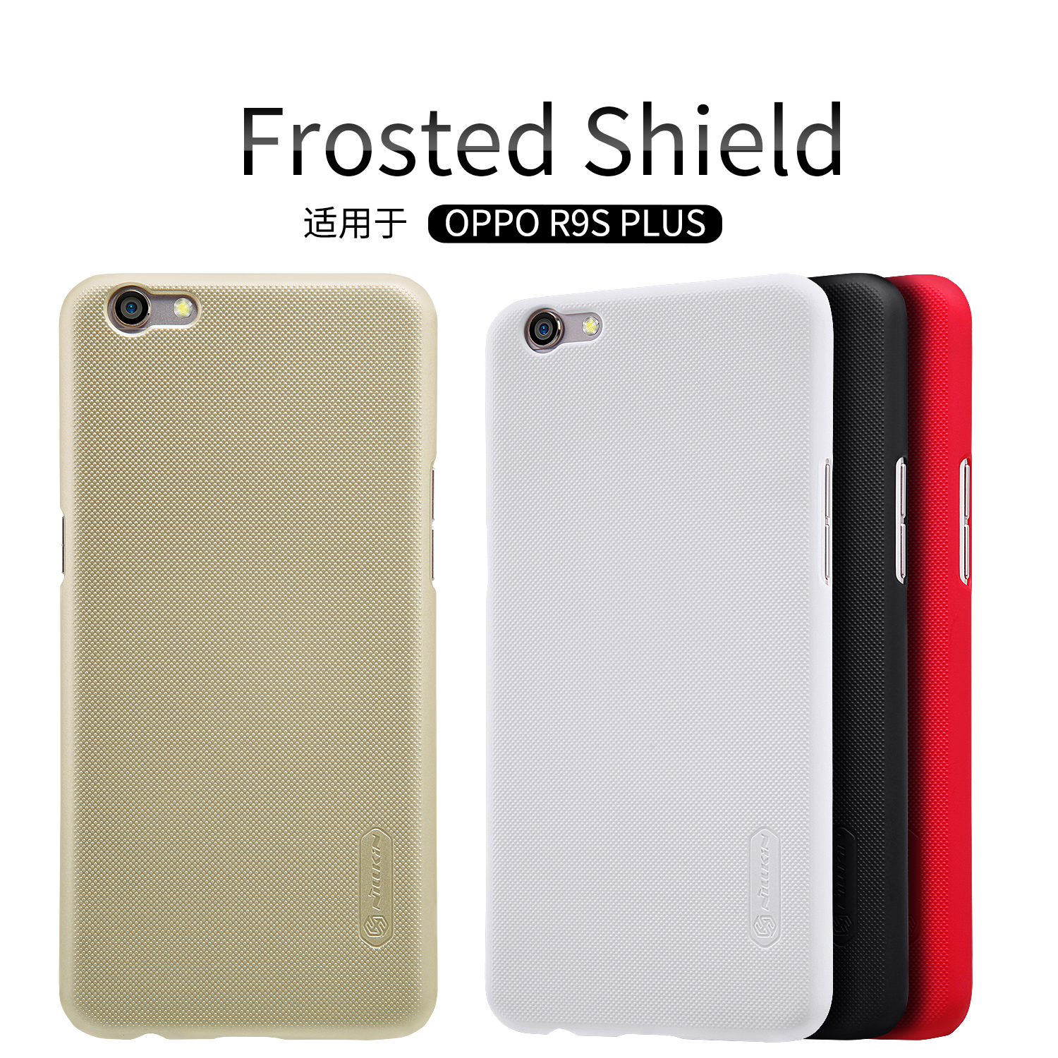 NILLKIN Super Frosted Shield Oppo R9S Plus / R9S Pro