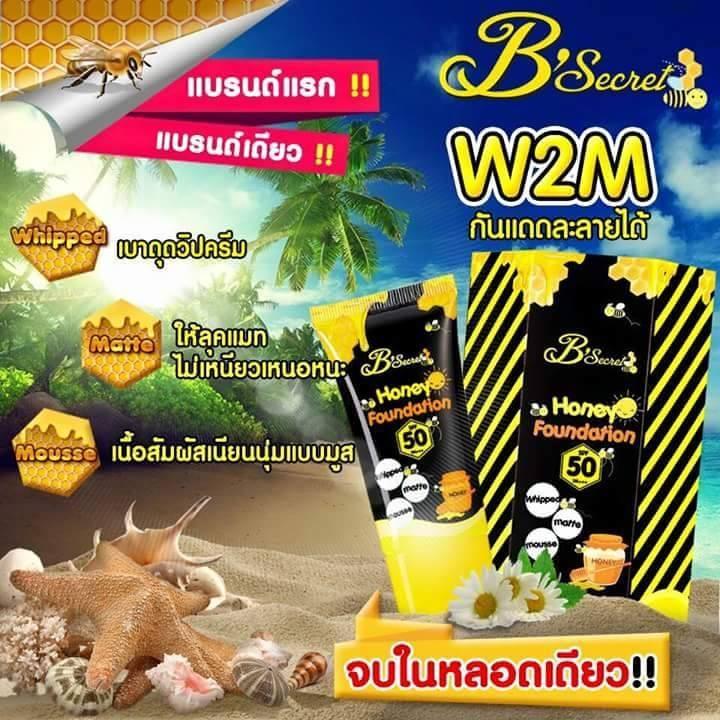 กันแดดน้ำผึ้งป่า Bsecret Honey Foundation 20g.