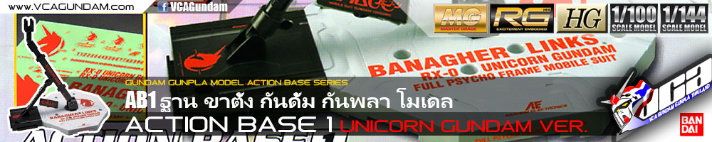 ACTION BASE 1 UNICORN GUNDAM VER