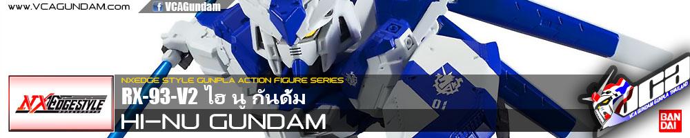 NXEDGE STYLE HI-NU GUNDAM ไฮ นู กันดั้ม
