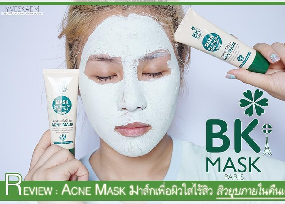 BK+Acne Mask 30g.