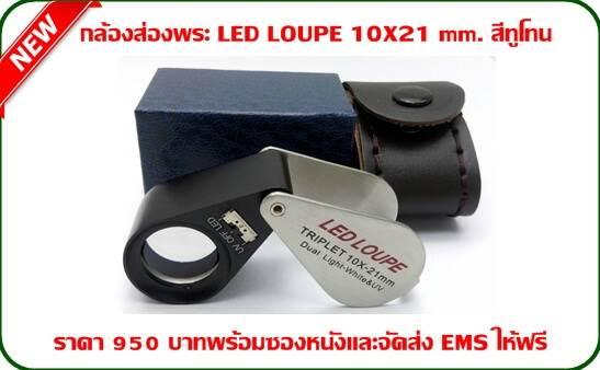 กล้องส่องพระ LED Loupe สีทูโทน