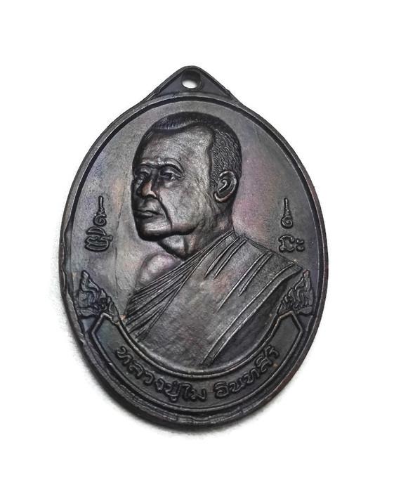 เหรียญ หลวงปู่ไม อินทสิริ วัดป่าหนองช้างคาว