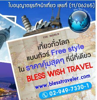 """""""Bless Wish Travel Intertrade Co.,Ltd."""" เราเป็นผู้ให้บริการด้านการท่องเที่ยว จัดโปรแกรม ทัวร์ แพ็คเกจทัวร์ทั่วโลกไม่ผ่านเอเจนท์รายใดในเมืองไทย"""