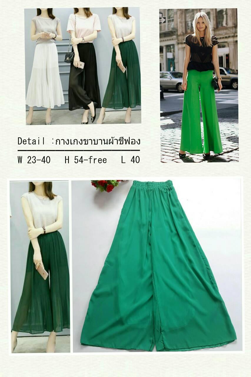 กางเกงขาบานผ้าชีฟองพริ้วสวยมีซับในค่ะ Size : ตามภาพค่ะ สีเขียว