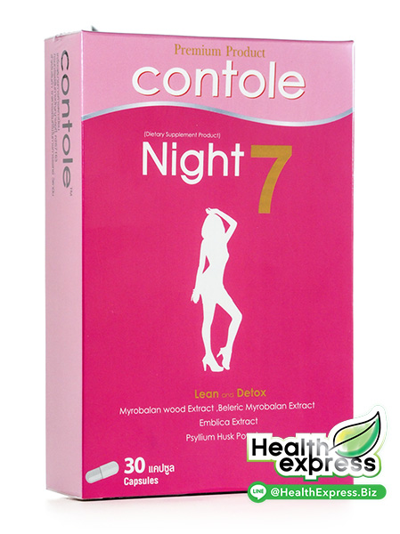 Biogrow Contole Night 7 ไบโอโกรว์ คอนโทล ไนท์ เซเว่น บรรจุ 30 แคปซูล
