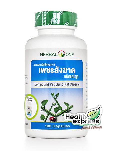 Herbal One เพชรสังฆาต 100 แคปซูล
