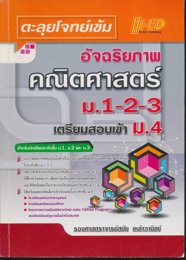 ตะลุยโจทย์เข้ม อัจฉริยภาพ คณิตศาสตร์ ม.1-2-3 เตรียมสอบเข้า ม.4
