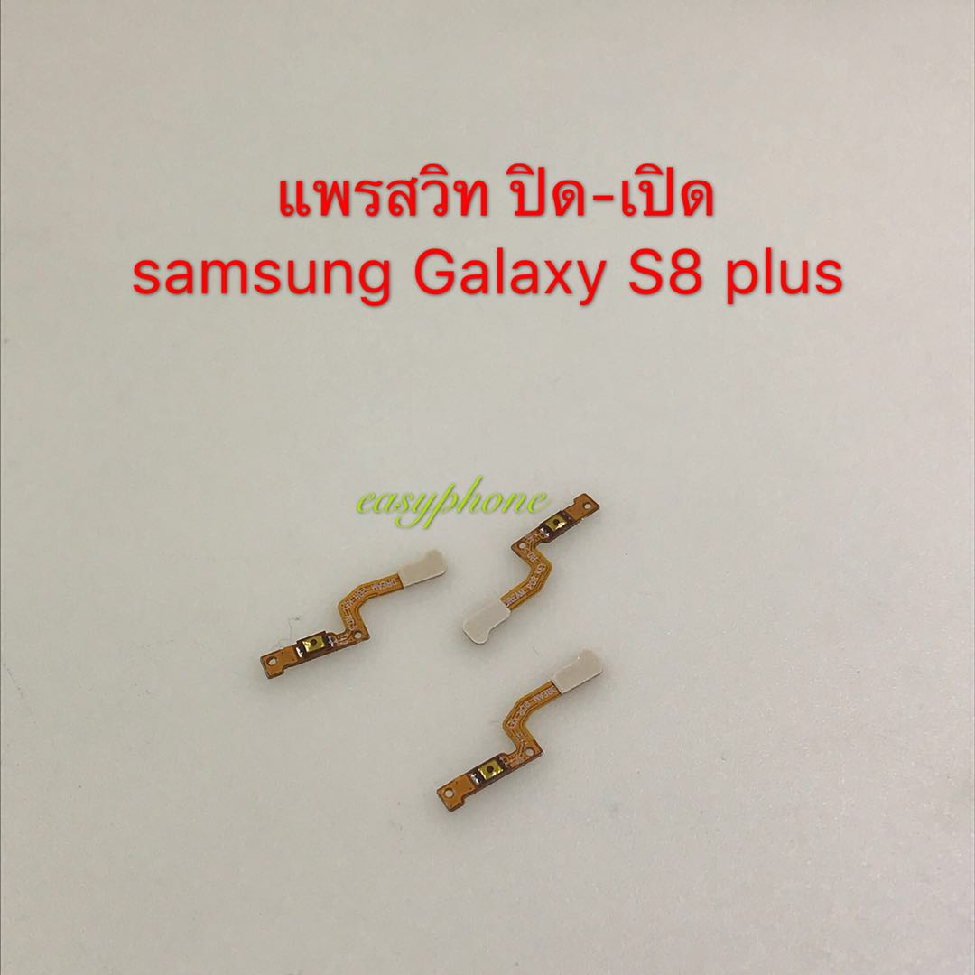 สายแพรสวิท ปิด-เปิด Samsung S8 Plus