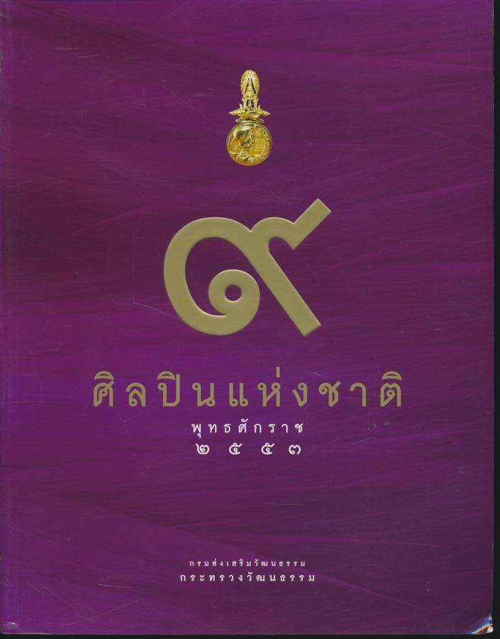 ๙ ศิลปินแห่งชาติ พุทธศักราช ๒๕๕๓