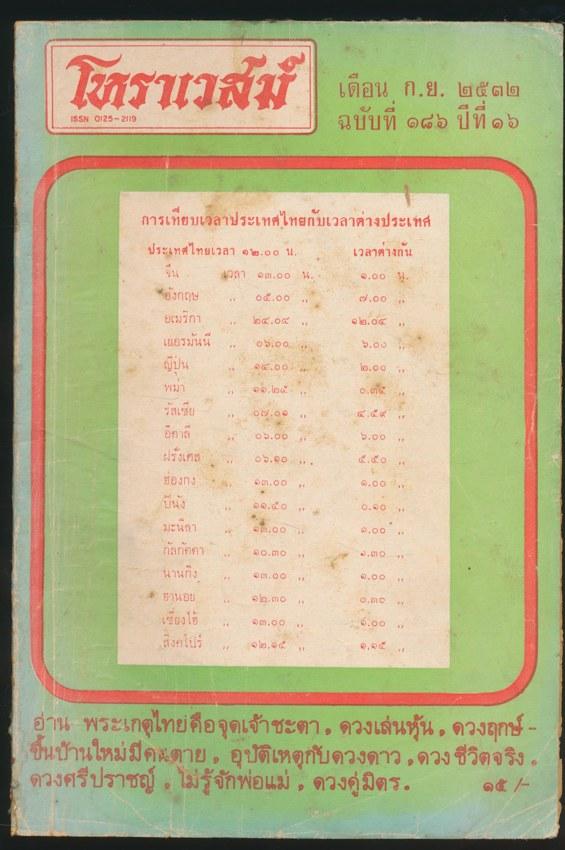 โหราเวสม์ ฉบับที่ ๑๘๖ ปีที่ ๑๖ พ.ศ ๒๕๓๒