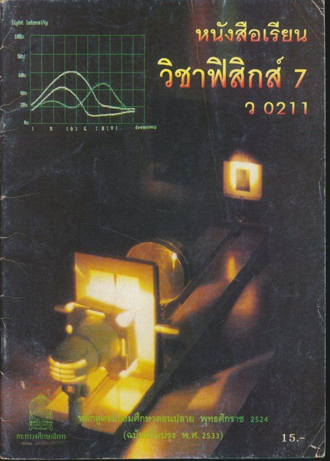 หนังสือเรียน วิชาฟิสิกส์ 7 ว 0211