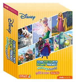 ชุด Learn English with Disney and Friends เก่งอังกฤษกับดิสนีย์