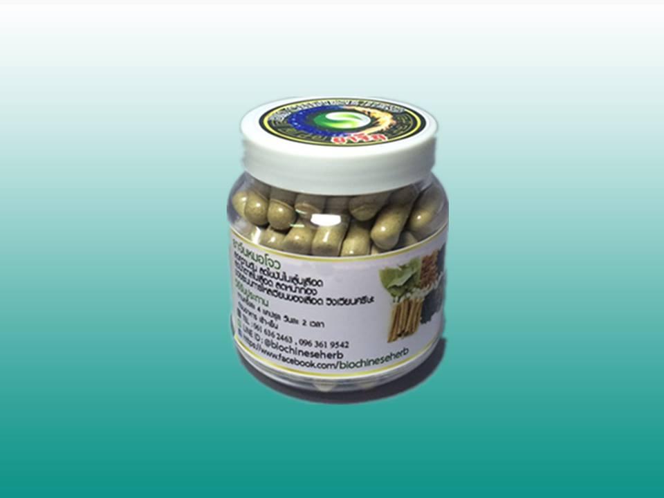 ยาจีนรักษาโรคความดัน (1กระปุก)