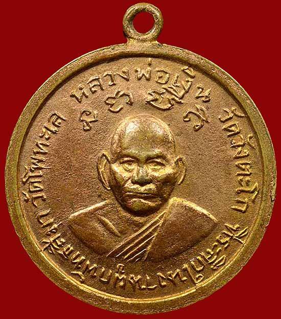 เหรียญหลวงพ่อเงิน วัดวังตะโก หลังหลวงพ่อเพชร วัดท่าหลวง พิจิตร ปี ๒๕๑๓
