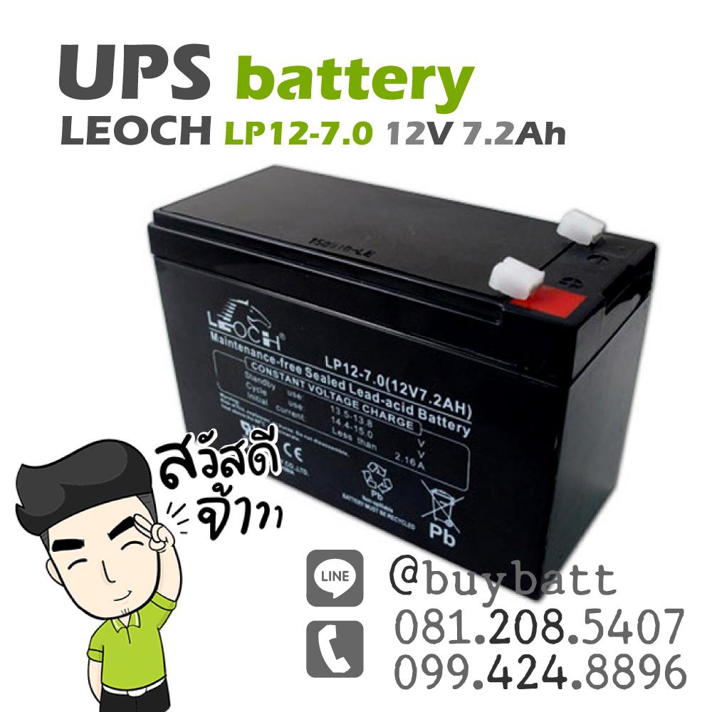แบตเตอรี่แห้ง 12V 7.2Ah LEOCH LP12-7.0 SLA BATTERY