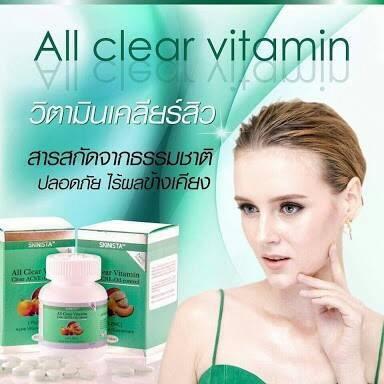 All Clear Vitamin วิตามินเคลียร์สิว ผิวเนียนใส