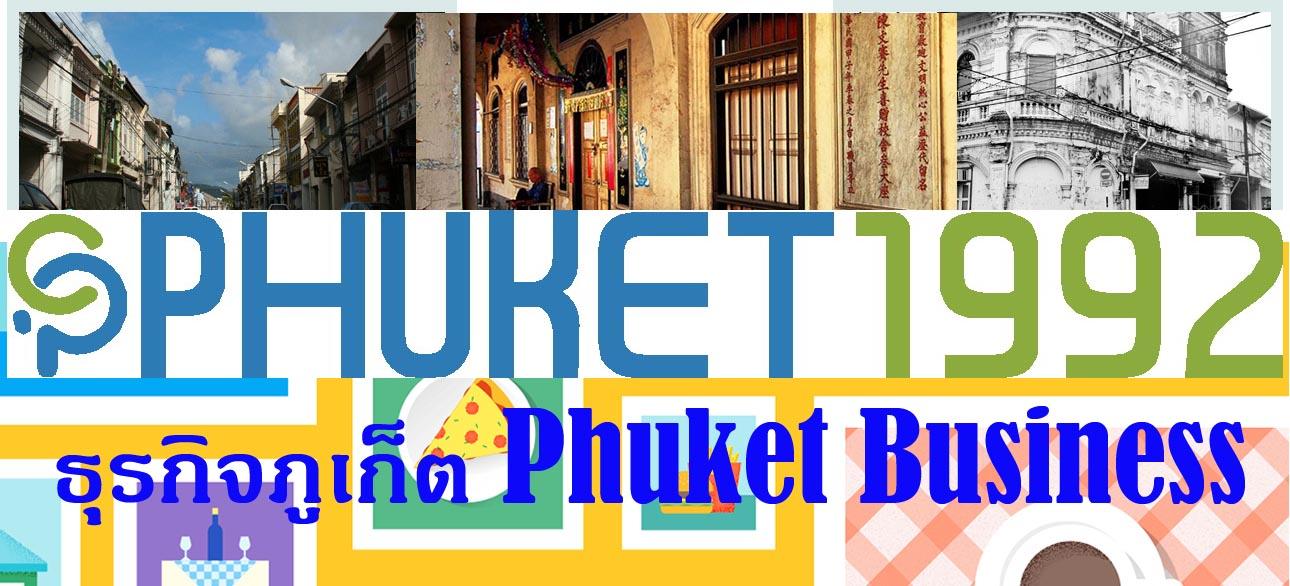 Phuket Business
