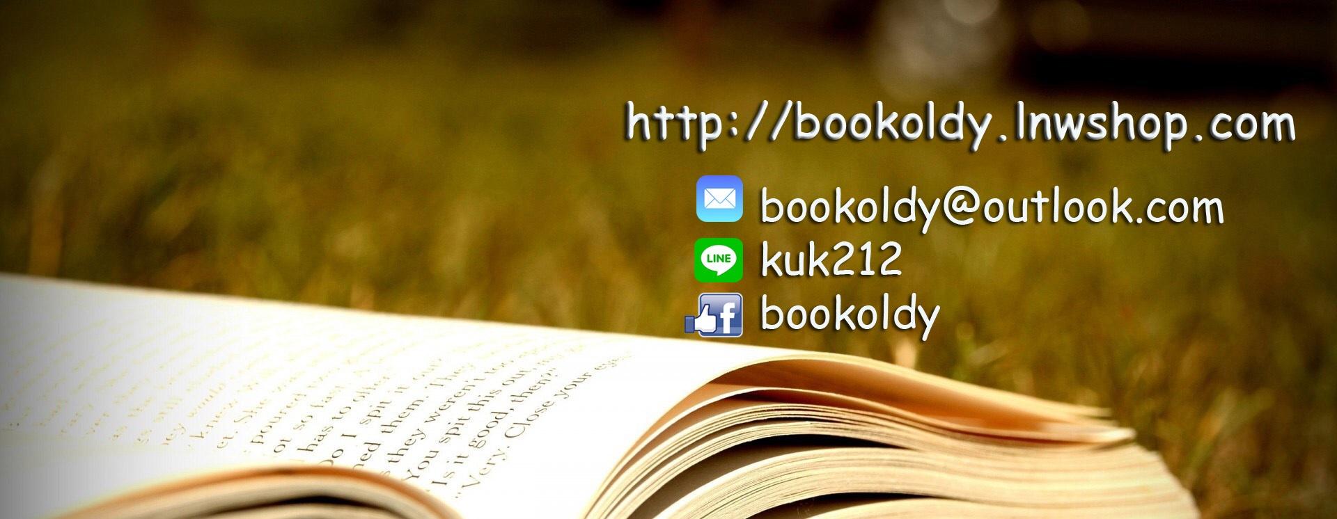 เพื่อนLnw : bookoldy