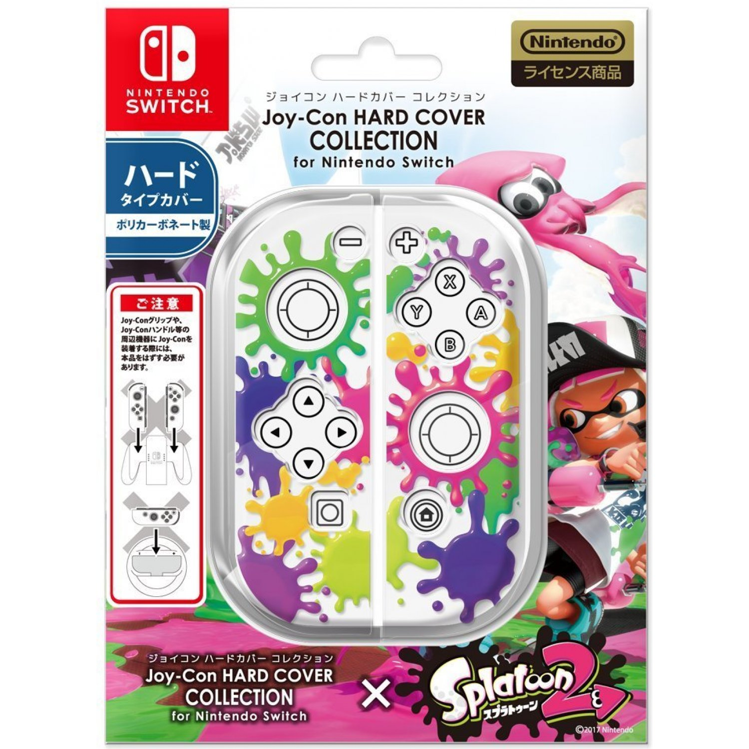 Joy-Con Hard Cover (Splatoon 2) White
