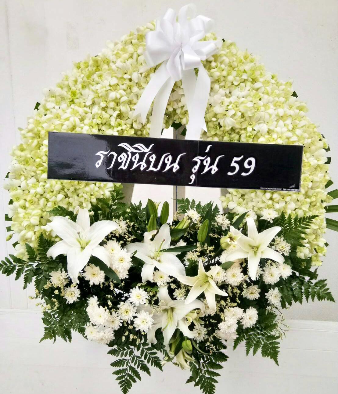 พวงหรีดดอกไม้สด รหัส 5036