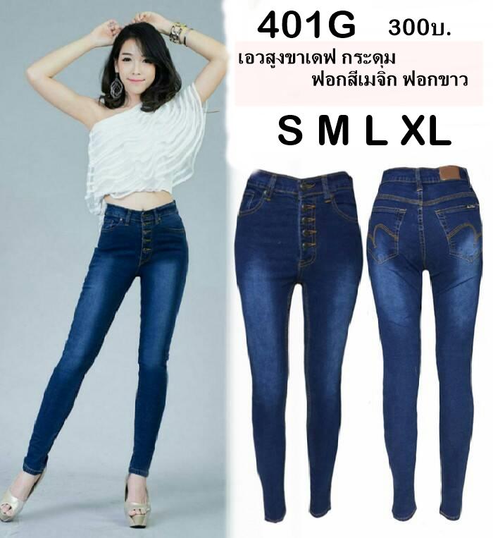 กางเกงยีนส์ขาเดฟเอวสูง ผ้ายีนส์ยืด กระดุม 5เม็ด ฟอกสีเมจิก ฟอกขาว S M L XL