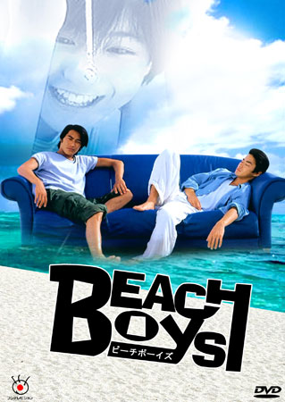 Beach Boys ร้อนนัก ก็พักร้อน 7 แผ่น DVD พากย์ไทย