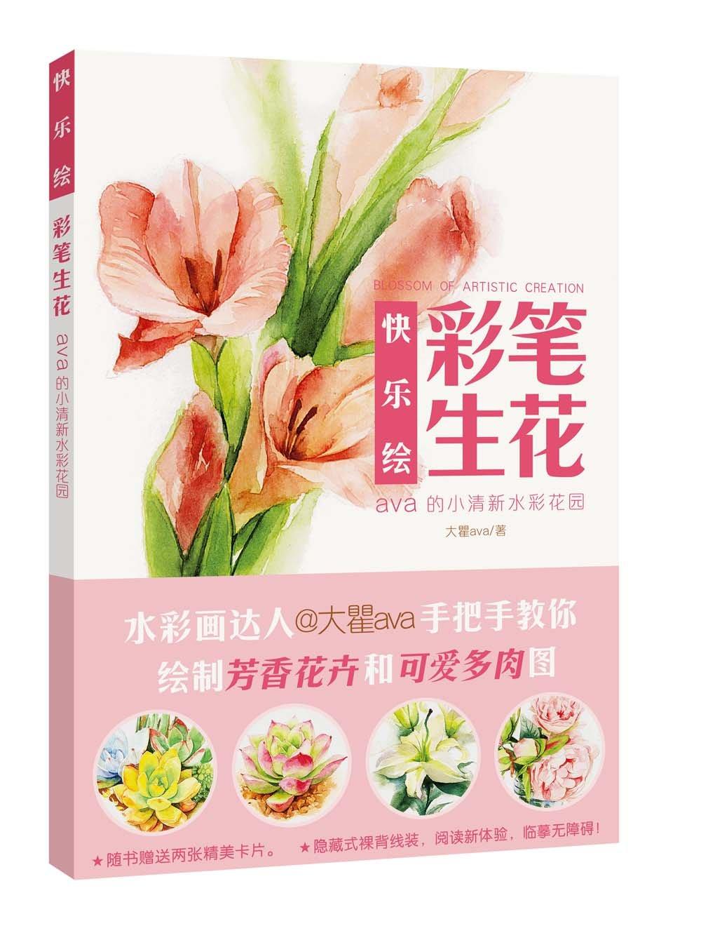 หนังสือสอนระบายสีน้ำ ภาพดอกไม้ (พร้อมส่งตำหนิมุม)