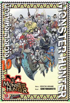 [COMIC] Monster Hunter นักล่าแห่งแสงสว่าง เล่ม 10 (จบ)