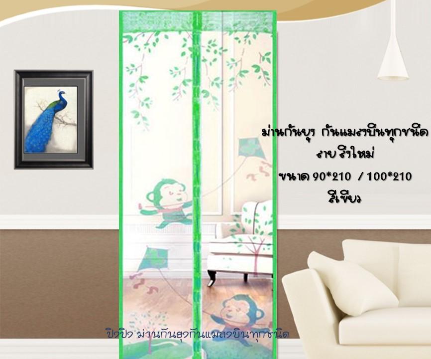 ม่านกันยุงการ์ตูนลายลิงใหม่ สีเขียว ขนาด100*210