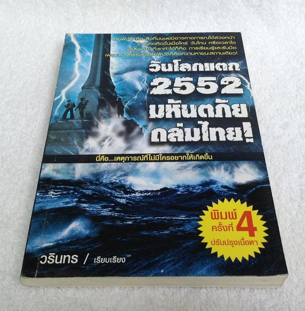 วันโลกแตก 2552 มหันตภัยถล่มไทย วรินทร เรียบเรียง พิมพ์ครั้งแรก สิงหาคม 2551