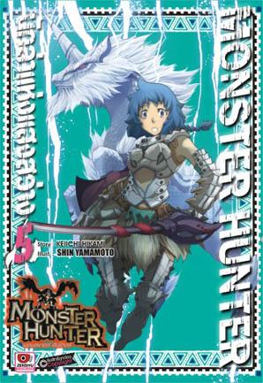 [COMIC] Monster Hunter นักล่าแห่งแสงสว่าง เล่ม 5