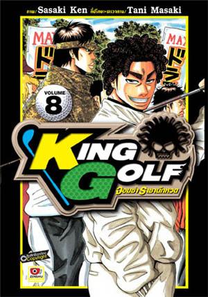 King Golf จอมซ่าราชานักหวด เล่ม 8