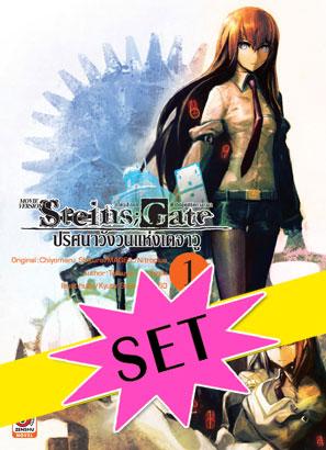 [SET] Steins;Gate ปริศนาวังวนแห่งเดจาวู (2 เล่มจบ)