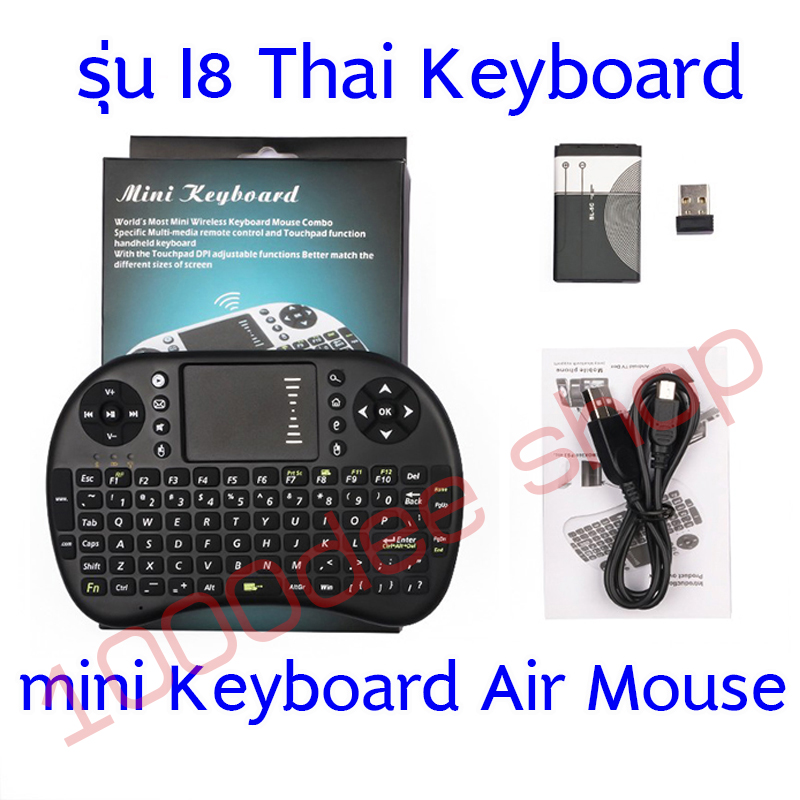 Rii I8 Mini 2.4Ghz Wireless Touchpad Keyboard With Mouse (แป้นพิมมีภาษาไทย)