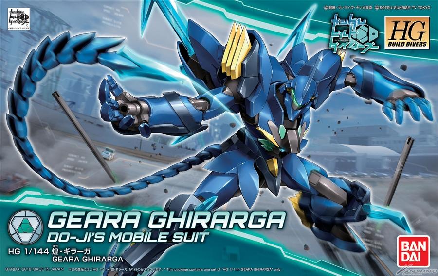 เปิดรับPreorder ไม่มีค่ามัดจำครับ HGBD1/144 1/144 GHIRARGA 1,800Yen (Gundam Model Kits) 1800 yen
