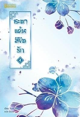 (เปิดจอง) ชะตาแค้นลิขิตรัก เล่ม 4 (เล่มจบ) โดย : Yuan Bao Er แปลโดย : ฉินฉง