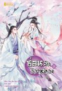 ซ่อนรักวิวาห์ลวง เล่ม 2 (จบ) โดย : Yue Xia Die Ying แปลโดย : กู่ฉิน