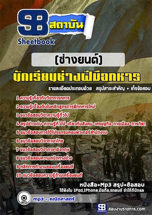 ((เก็ง))แนวข้อสอบ ช่างยนต์ นักเรียนช่างฝีมือทหาร