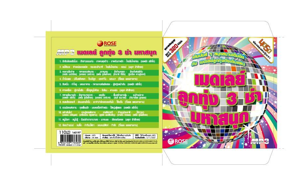 MP3 58 เพลง ชุดเมดเลย์ลูกทุ่ง 3 ช่า มหาสนุก