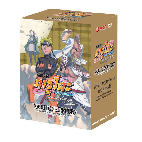 DVD A152852/นารูโตะ ตำนานวายุสลาตันภาคเจ็ดจอมยุทธ์ดาบนินจาตอน496-509/875